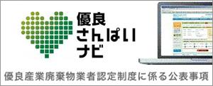 優良産業廃棄物認定制度に関わる公表事項