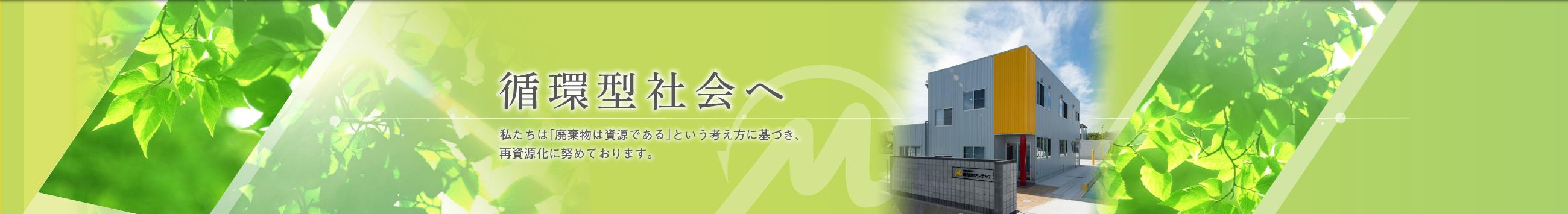 産業廃棄物処理・解体工事・清掃・リサイクル買取は三重県松阪市のミヤテックへ